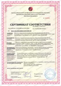 Добровольный пожарный сертификат соответствия-1